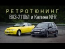 Купе ВАЗ 211061 и Лада Калина NFR Заводской тюнинг