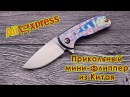 Маленький нож флиппер на подшипниках из Китая AliExpress