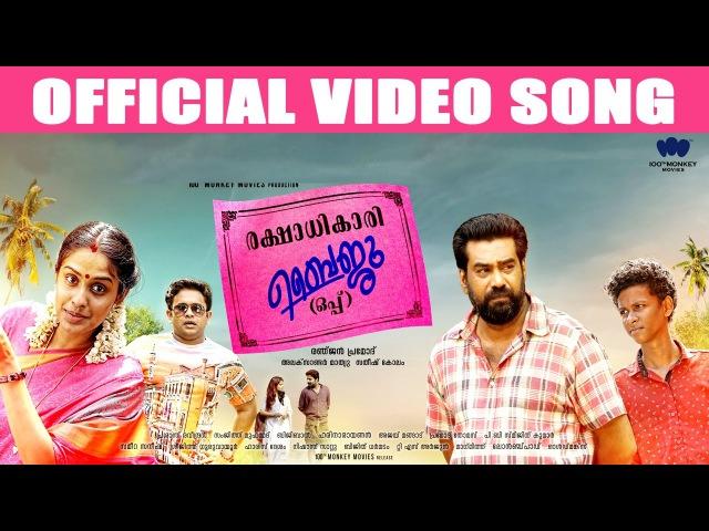 Aakasham panthaluketti | Rakshadhikari Baiju Oppu official Video song | Biju Menon