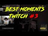 Лучшие Моменты С Twitch | ПИКАП МАСТЕР | #3