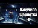 Ужасные Обзоры - Маршрут Построен Русский Фильм Ужасов 2016