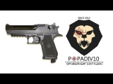Пневматический пистолет Umarex Desert Eagle (Видео-Обзор)