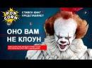 ОНО Как снимали ОНО 2017 Факты жуткие сцены и страшные песни клоуна Пеннивайза