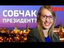 Ксения Собчак будет баллотироваться на пост президента Российской Федерации на