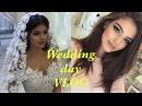 VLOG    Какое свадебное платье выбрать? Моделинг. Как все начиналось    TRYING ON WEDDING DRESSES