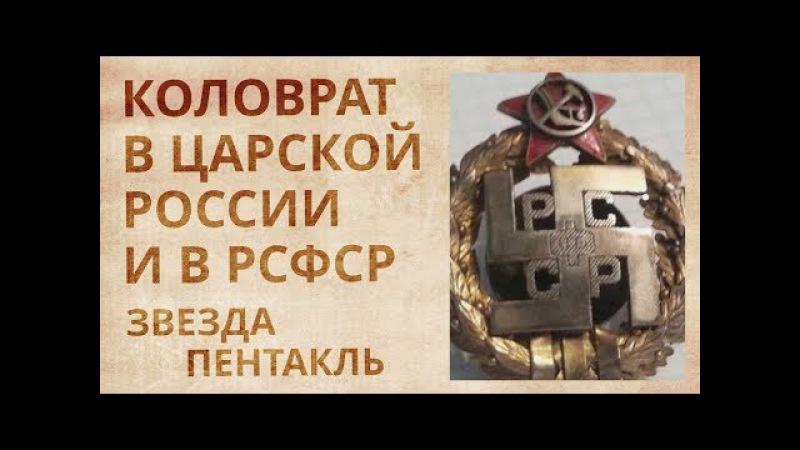 Приключения коловрата в 20 веке. Как удалили из России и запретили свacтикy