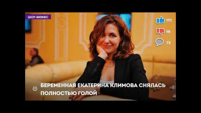 Беременная Екатерина Климова снялась полностью голой
