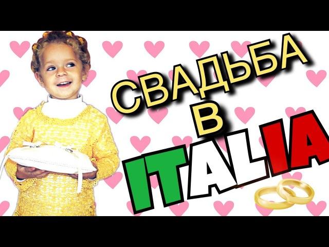 Свадьба в Италии   ..моим родителям посвящается