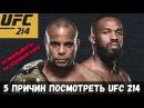 5 причин посмотреть UFC 214 \ Коэффициенты