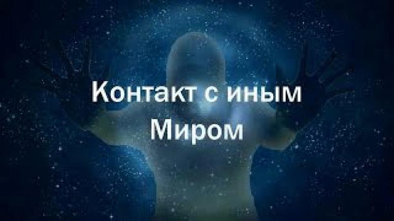 Кто Ты? Контакт с иным Миром