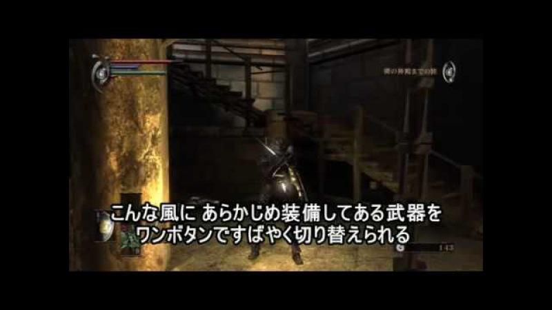 Demon's Souls - Gameplay (PS3)