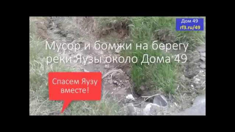 Мусор и бомжи на берегу Яузы около Дома 49