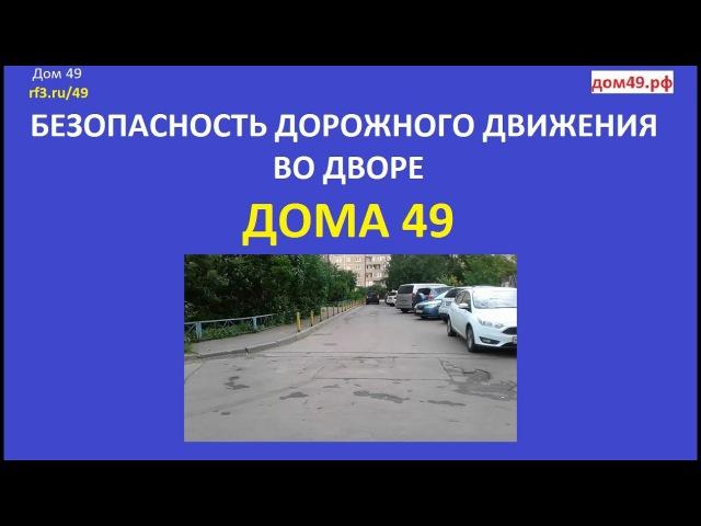 Безопасность дорожного движения во дворе Дома 49 Новомытищинский проспект г.Мыт ...