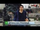 В Абхазии местные жители избили российских туристов из за замечания