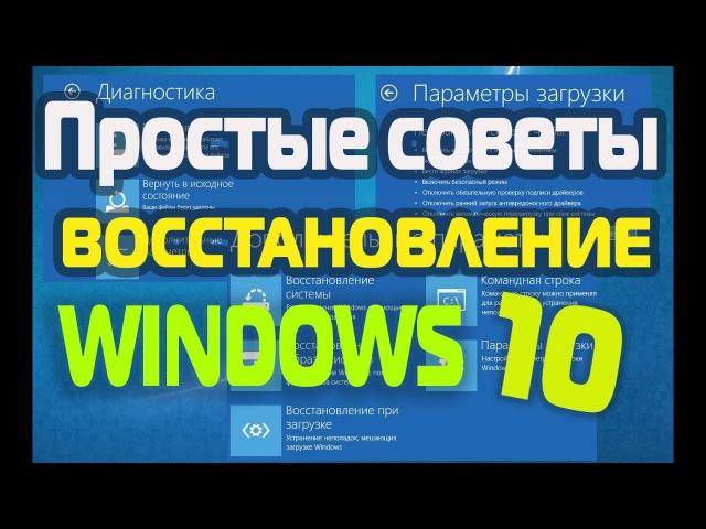 Восстановление работоспособности системы Windows 10.Простые советы