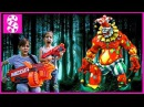 Zombie NERF WAR. BAD BABY attack the Giant Killer Clown😱 Зомби выживание. НЁРФ ВОЙНА с Клоун киллер