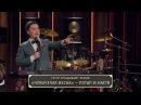 Потап и Настя - Чумачечая весна Иван Абрамов и Тимур Каргинов из сериала Шоу Сту...