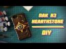 ПАК ИЗ HEARTHSTONE | ЧЕХОЛ DIY