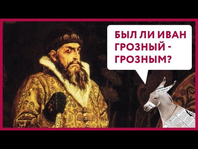 Был ли Иван Грозный - грозным   Уши машут ослом 11 (О. Матвейчев)