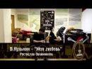 Ростислав Овчинников - Владимир Кузьмин Моя любовь