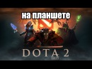 DOTA 2 for the tablet Chuwi Hi8 тест игр DOTA 2 на планшете Ник и Китай