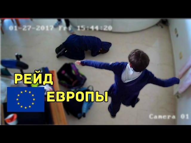 Европейский рейд | Cam Pranks — Пранки c камерами( KURWA!)