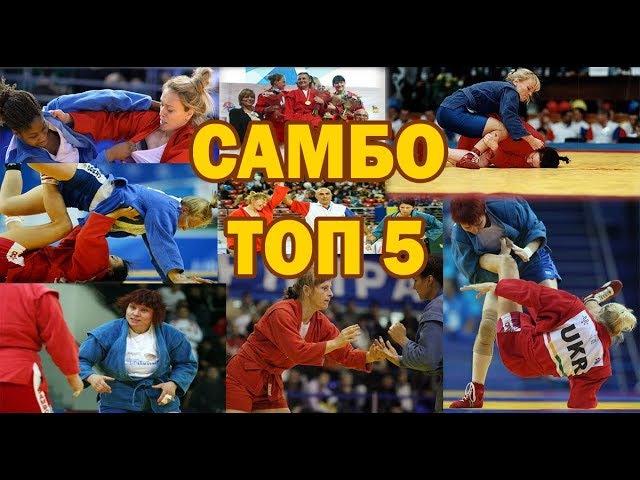 Самбо ТОП 5 сильнейших самбисток мира