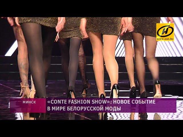Conte Fashion Show: новое событие в мире белорусской моды