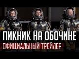 Пикник на Обочине - официальный трейлер 2017