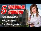 Ошибки при покупке квартиры в новостройке | Купить квартиру в новостройке | ЖК Р...ПРОДАЖА В КРАСНОДАРЕ КВАРТИР, КОМНАТ, ДОМОВ