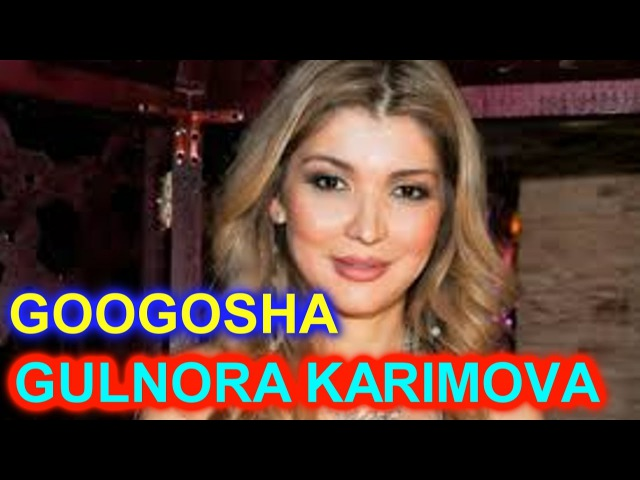 Gulnora Karimova yohud Googosha haqida.