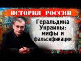Армен Гаспарян. Геральдика Украины: мифы и фальсификации.