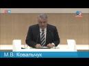 Выступление М. Ковальчука в Совете Федерации 30.09.2015 года