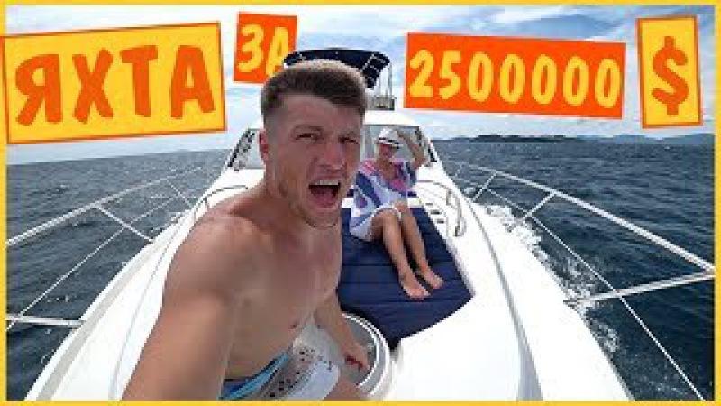 АРЕНДА ЯХТЫ ЗА 2500000$ НА ПХУКЕТЕ - ОТМЕЧАЕМ ЮБИЛЕЙ 500 ВИДЕО НА КАНАЛЕ. ВЕЧНОЕ ЛЕТО ...