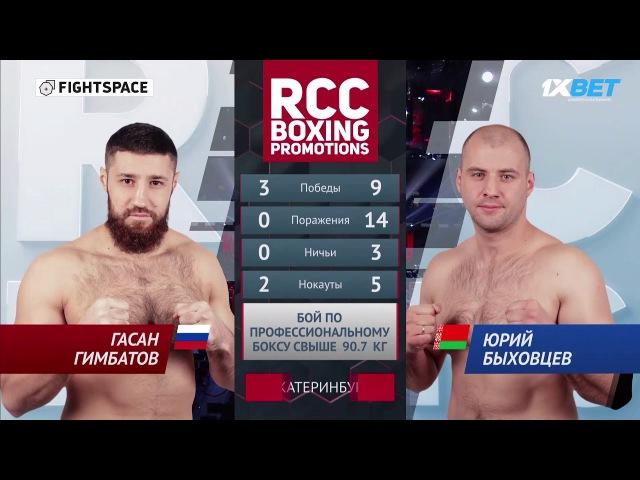 Гасан Гимбатов (Россия) — Юрий Быховцев (Белоруссия) | Полный бой | FightSpace