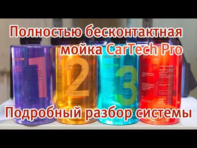 Cartech Pro 2 - подробный разбор системы бесконтактной мойки