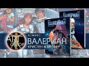 ART обзор Валериан Полное собрание Книга 1 2 комикс RU