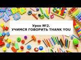 Английский со мной Урок 2. Учимся говорить Thank you