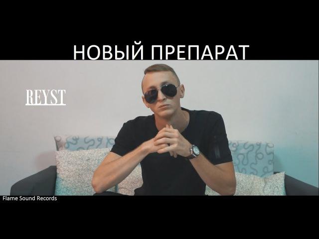 Reyst - Новый препарат (Flame Sound rec.)