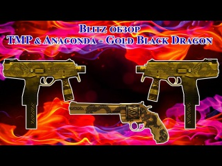 Blitz обзор TMP & Anaconda-Gold Black Dragon || RU CF