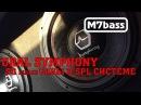 SQ саб в SPL Системе Ural Symphony в коробе на трубе Повседнев Флекс Замеры M7bass
