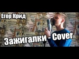 Егор Крид - Зажигалки (Cover by S.D.D)