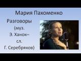 Мария Пахоменко - Разговоры