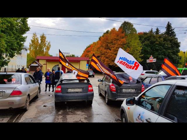 Поздравление президенту В.В.Путину с днём рождения от активистов НОД Ульяновск