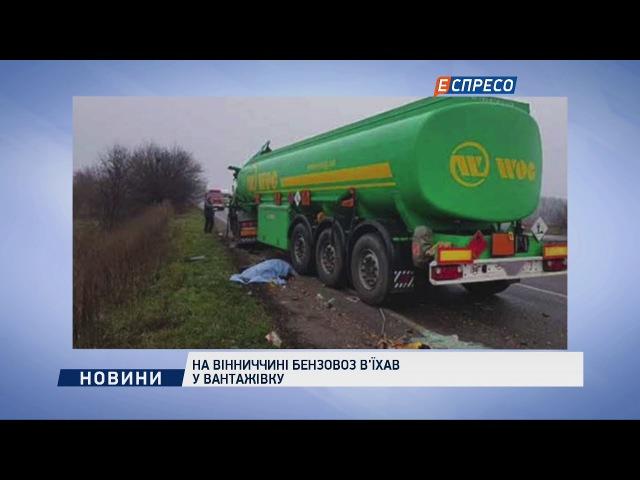 На Вінниччині бензовоз в'їхав у вантажівку
