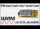 ШИМ регулятор от 0 100% на микроконтроллере PIC16F628A