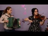 #Sunrisegroup - Тонкая рябина (гармонь, скрипка)