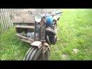 Эх тачанка Самодельный трицикл 39 лет в эксплуатации