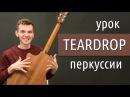 Teardrop – урок по перкуссии (тема из Доктора Хауса) | GoFingerstyle