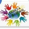 """Молодежный центр """"ПЛАНЕТА МОЛОДЕЖИ"""""""